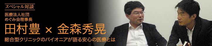医療法人めぐみ会 田村理事長との対談